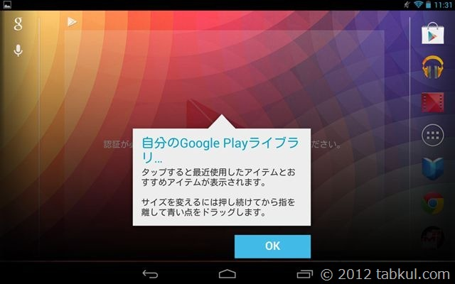 android420-nexus7-update-multiaccount-user-003