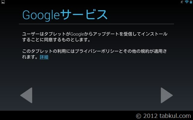 android420-nexus7-update-multiaccount-user-005
