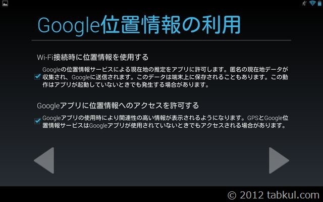 android420-nexus7-update-multiaccount-user-007