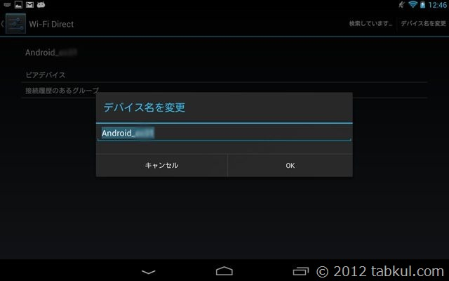 android420-nexus7-wifi-direct-miracast-000