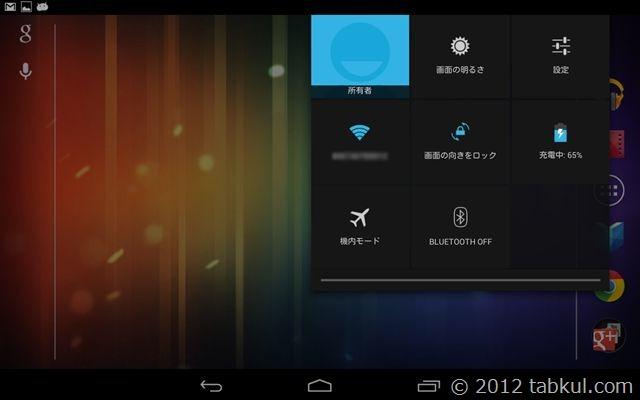 映像をWi-Fi転送!? 「Android 4.2」の新機能【Wi-Fi Direct】の設定画面(Miracast対応)