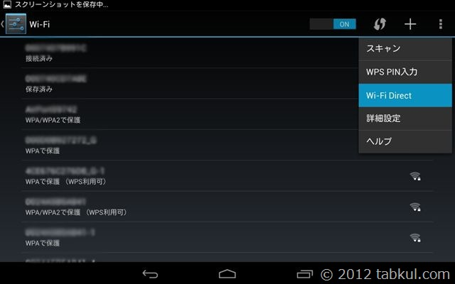 android420-nexus7-wifi-direct-miracast-002