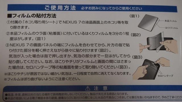 asdec-ND-GNX7-nexus7-002
