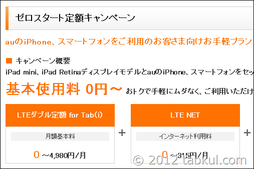 au、iPad mini / iPad 4 の料金プランを発表!
