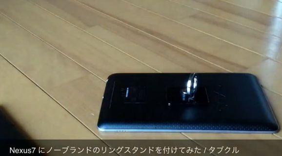 Nexus 7 から Bunker Ringコピー品の 外し方(動画)、3週間使った感想