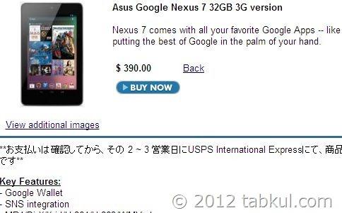 google-nexus7-3G-kakaku-01