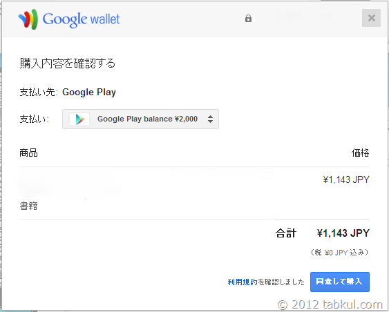 google-play-coupon-01