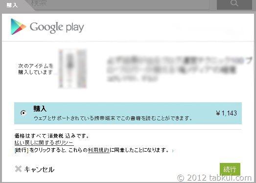 google-play-coupon-02