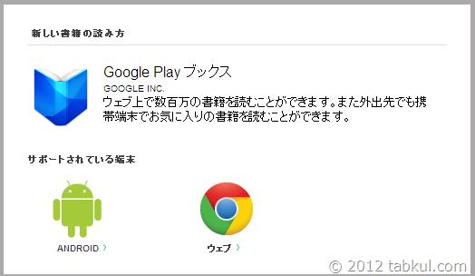 google-play-coupon-04