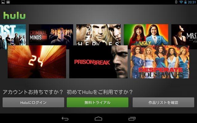 Nexus 7 を hulu 視聴専用機に(下) – 「Nexus 7 での視聴を快適にする設定方法」
