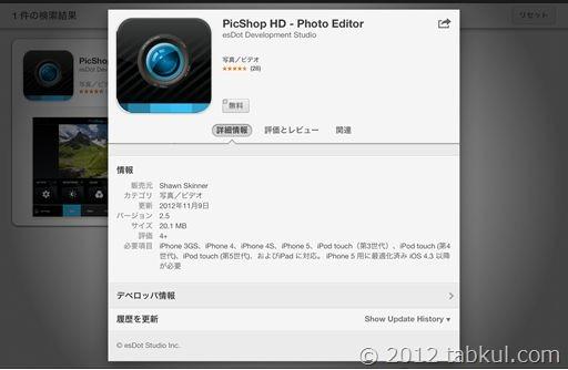 iOS-PicShop-HD-000