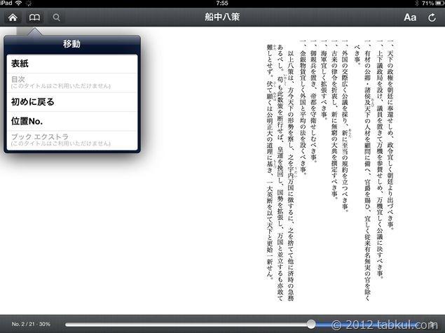 iPad-kindle-000
