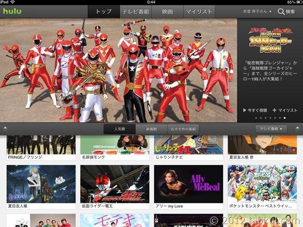 「iPad 3」で hulu の動画は見れるのか、インストールしてみた