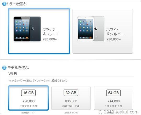 iPad mini 本日午前8時より発売開始、Apple Storeの出荷予定日は「2週」
