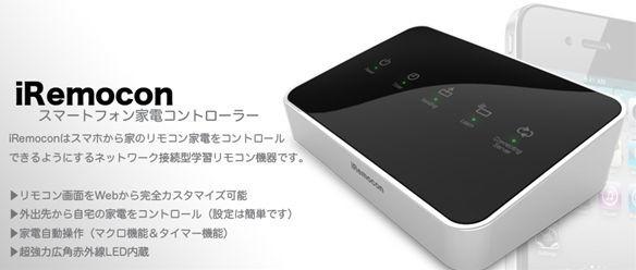 Android をリモコンに、「iRemocon」で外出先からエアコン、家電を操作