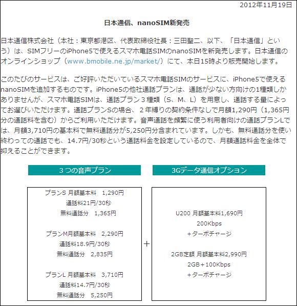 日本通信「nanoSIM」を販売開始、本日15時より
