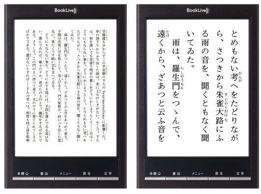 WiMAX通信料が0円の電子書籍端末「Lideo」登場、価格は8,480円