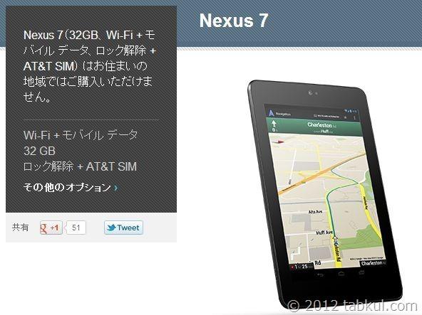 出荷開始!「Google Nexus 7 3G版SIMフリー 32GB」は価格 299ドル(約23,800円)