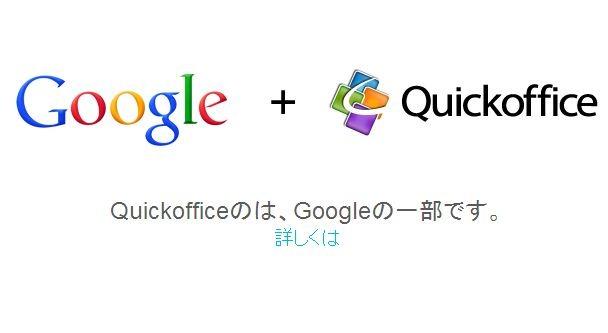 Office系アプリ「Quickoffice Pro」の購入手続きからインストールまで
