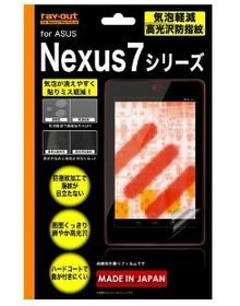 ray-out-nexus-7-screen-safe-01