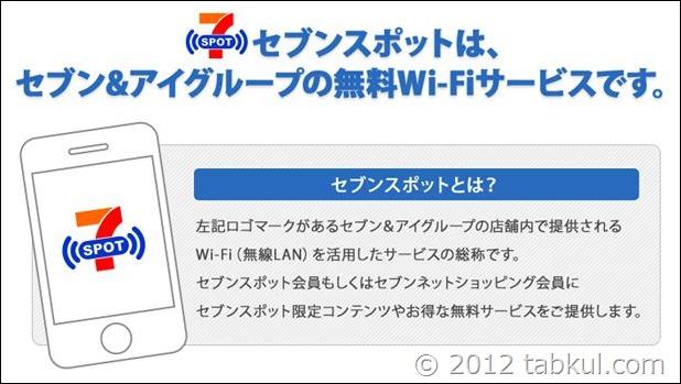 セブンイレブン他、無料Wi-Fiサービスを12月1日から全国1万店で提供へ