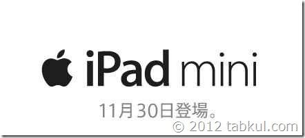 ソフトバンク、iPad mini / iPad 4 の料金プランを発表!Wi-Fiモデルも発売へ