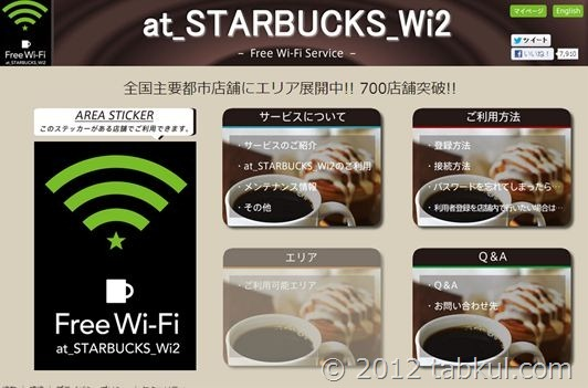 スターバックス、無料Wi-Fiサービス を全国850店舗で利用可能に
