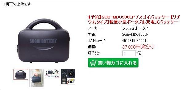 sugoi-battery-03