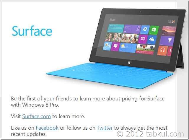 Microsoft 「Surface Pro」の価格は 899ドル(約7.4万円)2013年初頭に発売へ