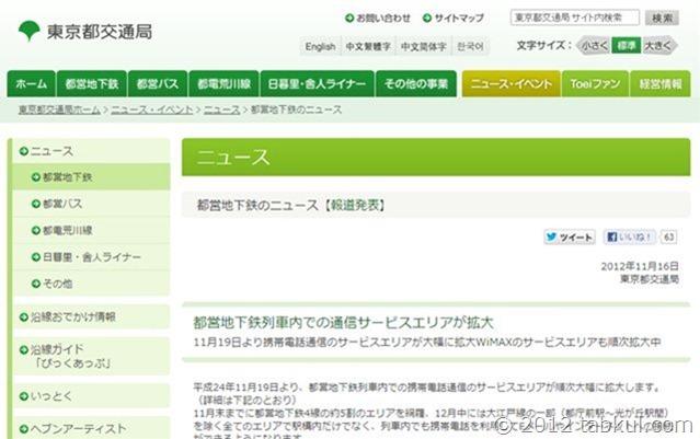 train-wireless-service-tokyo-01-1