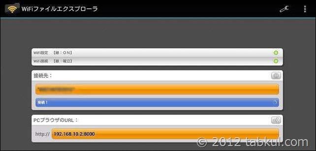 通常100円のWiFiファイル管理アプリ「WiFi File Explorer PRO」は使えるのか