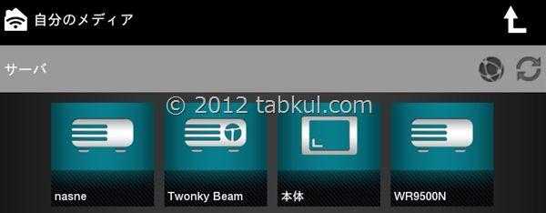 Kindle Fire HD レビュー 15 | 地デジ視聴は快適か、nasne と Twonky Beam 連携&Nexus 7 比較