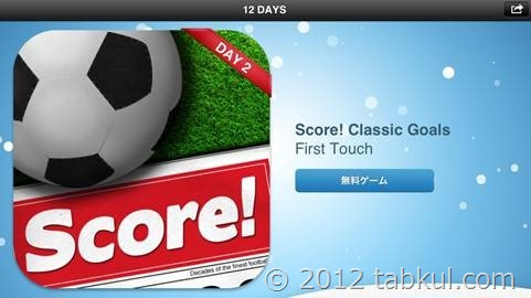 iTunes 12 DAYS プレゼント 2日目 「Score! Classic Goals」、通常85円のiOSアプリ