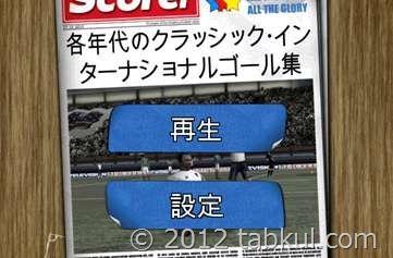 通常85円のiOSアプリ「Score! Classic Goals」をプレイした感想