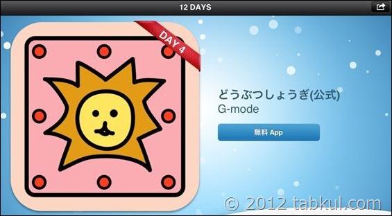 iTunes 12 DAYS プレゼント 4日目 「どうぶつ しょうぎ」