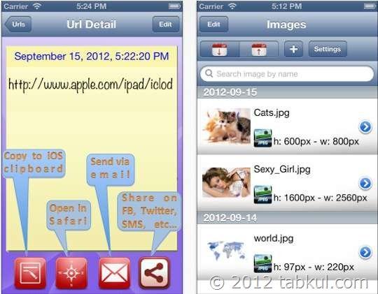 コピー履歴の保存アプリ「Clipboard Manager and History」が無料セール中 / iOS