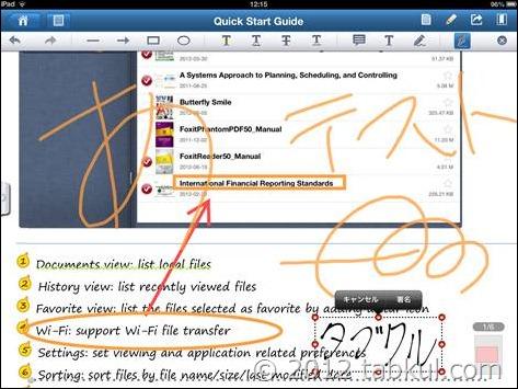 iPad 仕事化 | PDFに書き込める iOSアプリ「Foxit Mobile PDF」の使用レビュー