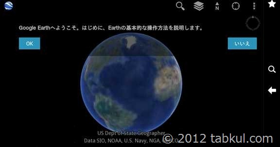 Kindle-Fire-HD-Google-Earth-2012-12-25 02.58.32