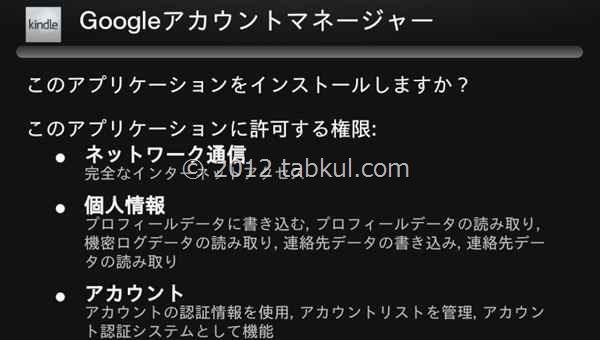 Kindle Fire HD レビュー 16 | Playストア へのリベンジ、認証系アプリのインストール