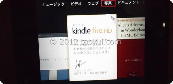 Kindle-Fire-HD-PC196021