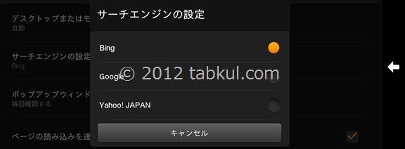 Kindle Fire HD レビュー 22 | Silk の検索エンジンをGoogleに変更する