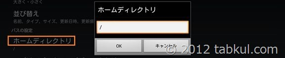 Kindle-Fire-HD-StreetView-2012-12-24 20.47.24