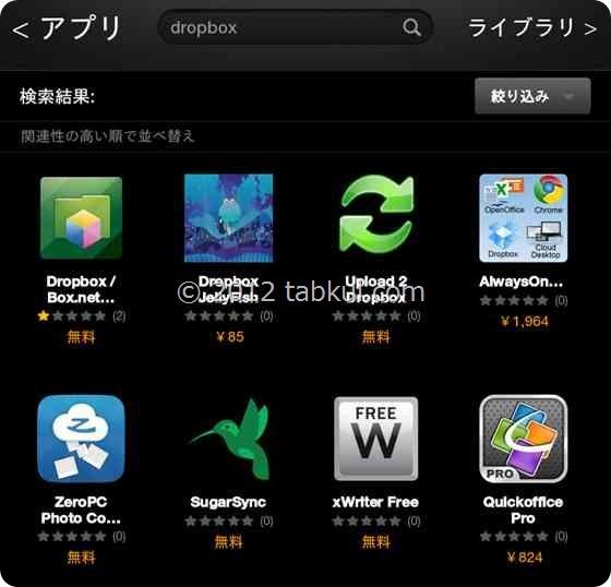 Kindle-Fire-HD-dropox-install-2012-12-20 21.06.43