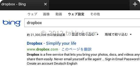 Kindle-Fire-HD-dropox-install-2012-12-20 21.07.42