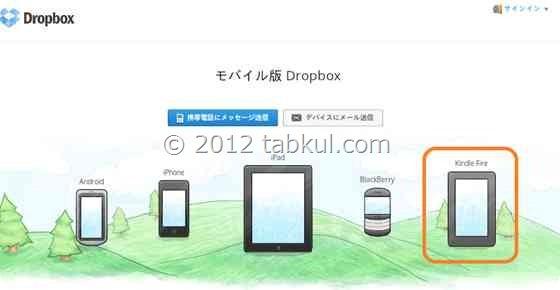 Kindle-Fire-HD-dropox-install-2012-12-20 21.08.37