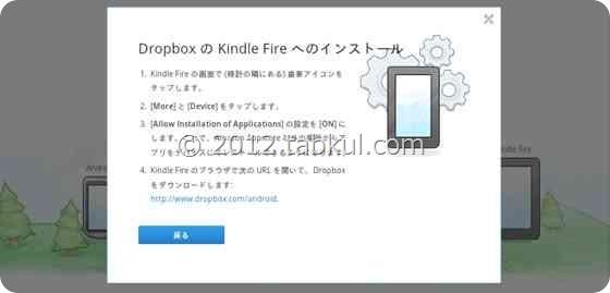 Kindle-Fire-HD-dropox-install-2012-12-20 21.08.54