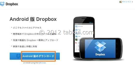 Kindle-Fire-HD-dropox-install-2012-12-20 21.09.18