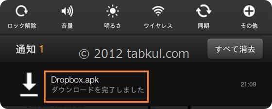 Kindle-Fire-HD-dropox-install-2012-12-20 21.10.00