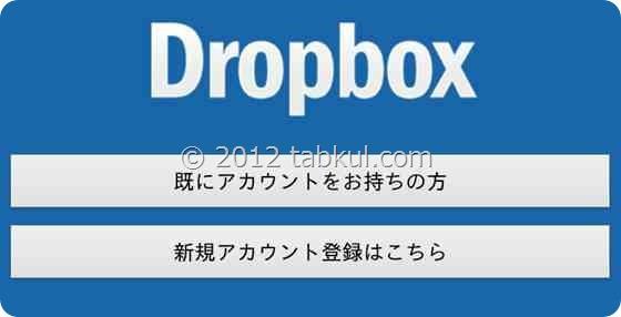 Kindle-Fire-HD-dropox-install-2012-12-20 21.14.14