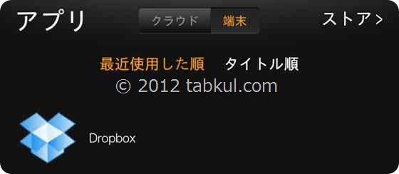 Kindle Fire HD レビュー 10 | 野良アプリとして Dropbox をインストール (Google Play への道 2)